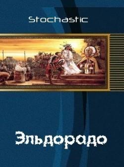"Эльдорадо (СИ) - ""Stochastic"""
