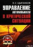 Управление автомобилем в критических ситуациях - Цыганков Эрнест Сергеевич