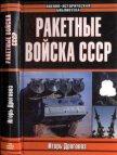 Ракетные войска СССР - Дроговоз Игорь Григорьевич