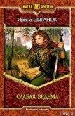 Слабая ведьма - Цыганок Ирина