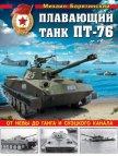 Плавающий танк ПТ-76 От Невы до Ганга и Суэцкого канала - Барятинский Михаил Борисович