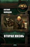 Вторая Жизнь (СИ) - Холодов Евгений Михайлович