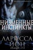 Низменные инстинкты (ЛП) - Йон Ларисса