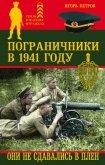 Пограничники в 1941 году. Они не сдавались в плен - Петров Игорь