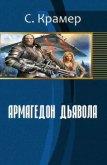 Армагеддон дьявола (СИ) - Крамер Стейс