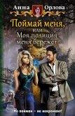Поймай меня, или Моя полиция меня бережёт - Орлова Анна