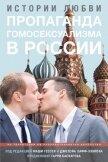 Пропаганда гомосексуализма в России: истории любви - Каспаров Гарри Кимович