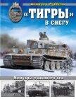 «Тигры» в снегу<br />Мемуары танкового аса - Руббель Альфред