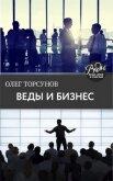 Веды и бизнес. О призвании, успехе в бизнесе и руководстве - Торсунов Олег Геннадьевич