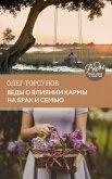 Веды о влиянии кармы на брак и судьбу - Торсунов Олег Геннадьевич