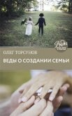 Веды о создании семьи. Определение совместимости супругов - Торсунов Олег Геннадьевич