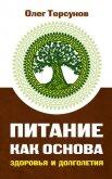 Питание как основа здоровья и долголетия - Торсунов Олег Геннадьевич
