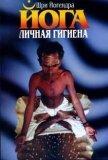 Личная гигиена йога - Йогендра Шри