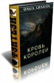 Кровь королей (СИ) - Силаева Ольга