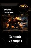 Худший из миров. Книга 1 (СИ) - Софроний Валерий Иванович