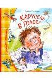 Карусель в голове (рассказы) - Голявкин Виктор