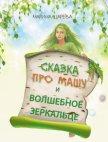Сказка про Машу и волшебное зеркальце (СИ) - Царёва Марина