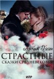 Страстные сказки средневековья Книга 2. (СИ) - Гаан Лилия Николаевна