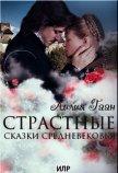 Страстные сказки средневековья Книга 3. (СИ) - Гаан Лилия Николаевна