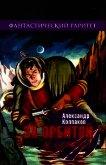За орбитой Плутона (Сборник) - Колпаков Александр Лаврентьевич