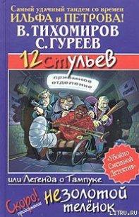 12 ульев, или Легенда о Тампуке - Тихомиров Валерий