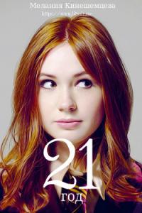 Двадцать один год (СИ) - Кинешемцева Мелания