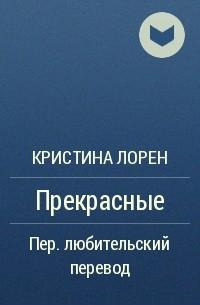 Прекрасные (ЛП) - Лорен Кристина