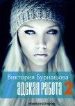 Адская работа 2 (СИ) - Бурнашова Виктория