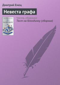 Невеста графа - Емец Дмитрий