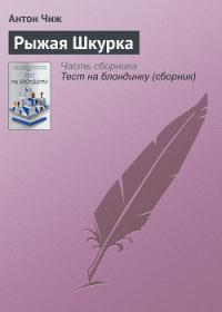 Рыжая Шкурка - Чиж Антон