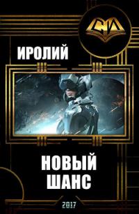 """Новый Шанс (СИ) - """"Иролий"""""""