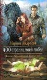 400 страниц моей любви - Андреева Марина Анатольевна