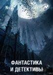 Фантастика и Детективы, 2012 № 02 - Каттнер Генри