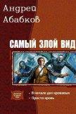 Самый злой вид. Дилогия (СИ) - Абабков Андрей Сергеевич