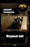 Медный лоб (СИ) - Перемолотов Владимир Васильевич