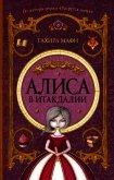 Алиса в Итакдалии - Мафи Тахира