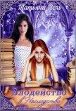 Злодейство в наследство (СИ) - Лель Татьяна