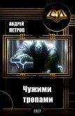Чужими тропами (СИ) - Петров Андрей