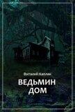 Ведьмин дом - Каплан Виталий Маркович
