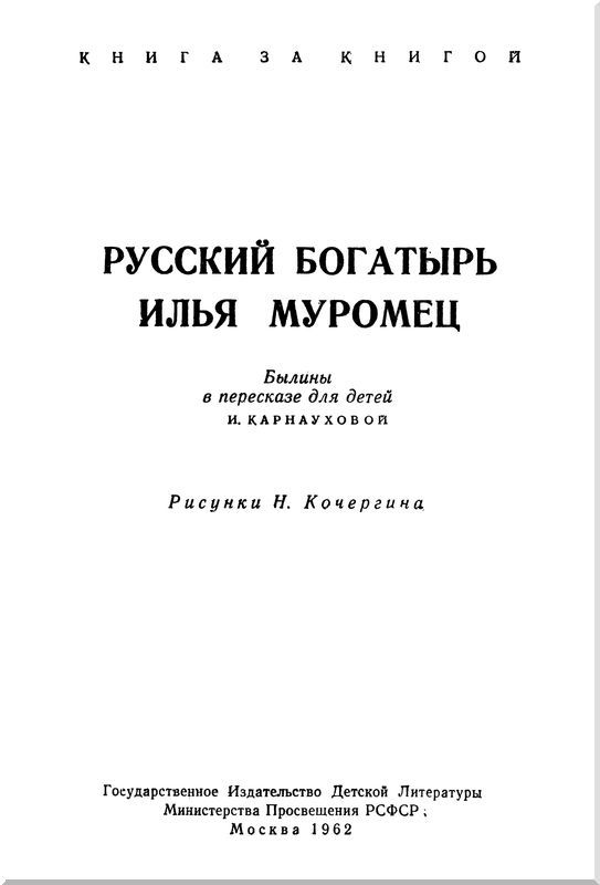 Русский богатырь Илья Муромец<br />(Былины в пересказе для детей И. Карнауховой) - i_001.jpg