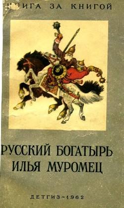 Русский богатырь Илья Муромец<br/>(Былины в пересказе для детей И. Карнауховой)