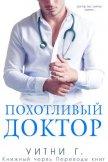 Похотливый доктор (ЛП) - Грация Уитни