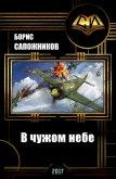 В чужом небе (СИ) - Сапожников Борис Владимирович