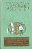 Библиотека мировой литературы для детей (Том 30. Книга 2) - Карим Мустай