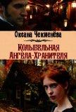 Колыбельная Ангела-Хранителя (СИ) - Чекменёва Оксана