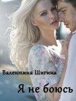 Я не боюсь (СИ) - Шигина Валентина