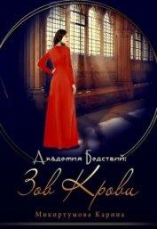 Академия Бедствий: Зов крови (СИ) - Микиртумова Карина