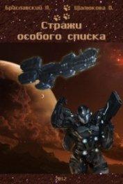 Стражи особого списка. Книги 1 (СИ) - Шалюкова Олеся Сергеевна