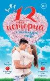 12 новых историй о настоящей любви (сборник) - Рот Вероника