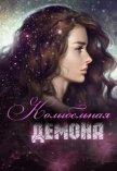 Колыбельная демона (СИ) - Лукьянец Ирина